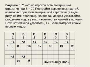 Задание 3. У кого из игроков есть выигрышная стратегия при S = 7? Постройте д