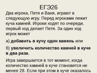 ЕГЭ26 Два игрока, Петя и Ваня, играют в следующую игру. Перед игроками лежит