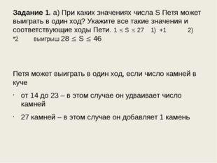 Задание 1. а) При каких значениях числа S Петя может выиграть в один ход? Ука