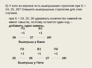 б) У кого из игроков есть выигрышная стратегия при S = 24, 25, 26? Опишите вы