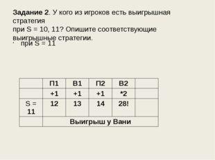 Задание 2. У кого из игроков есть выигрышная стратегия при S = 10, 11? Опишит
