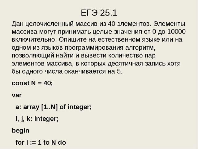 ЕГЭ 25.1 Дан целочисленный массив из 40 элементов. Элементы массива могут при...