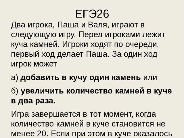 ЕГЭ26 Два игрока, Паша и Валя, играют в следующую игру. Перед игроками лежит...