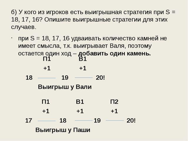 б) У кого из игроков есть выигрышная стратегия при S = 18, 17, 16? Опишите вы...