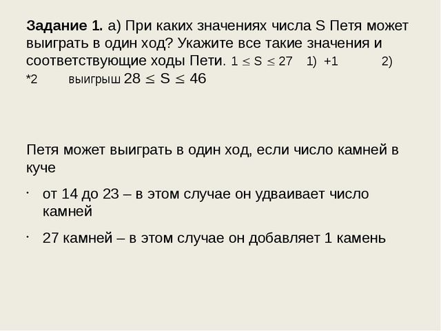 Задание 1. а) При каких значениях числа S Петя может выиграть в один ход? Ука...