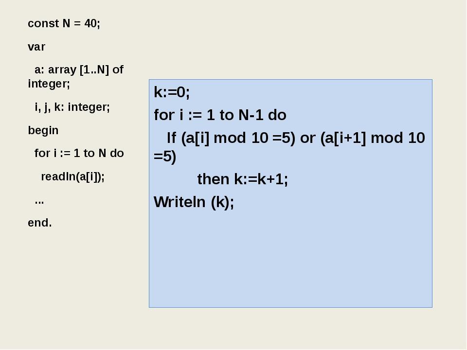 const N = 40; var a: array [1..N] of integer; i, j, k: integer; begin for i :...