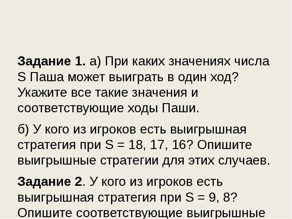 Задание 1. а) При каких значениях числа S Паша может выиграть в один ход? Ук...