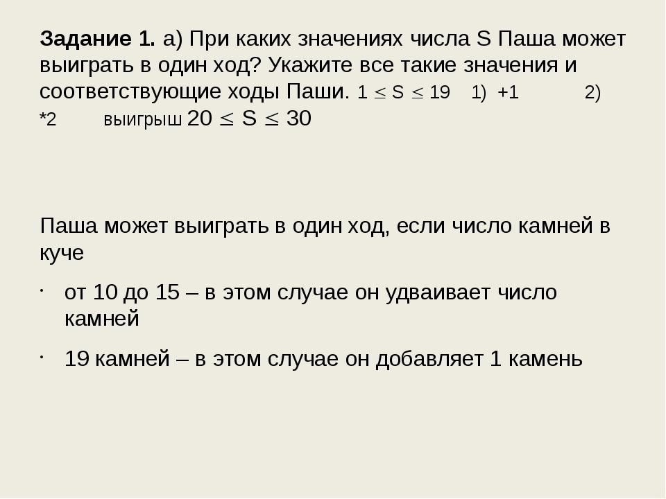 Задание 1. а) При каких значениях числа S Паша может выиграть в один ход? Ука...