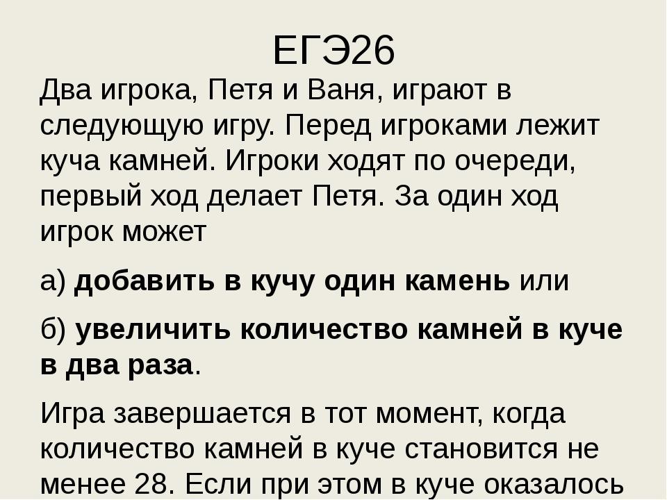 ЕГЭ26 Два игрока, Петя и Ваня, играют в следующую игру. Перед игроками лежит...
