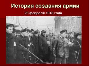 История создания армии 23 февраля 1918 года