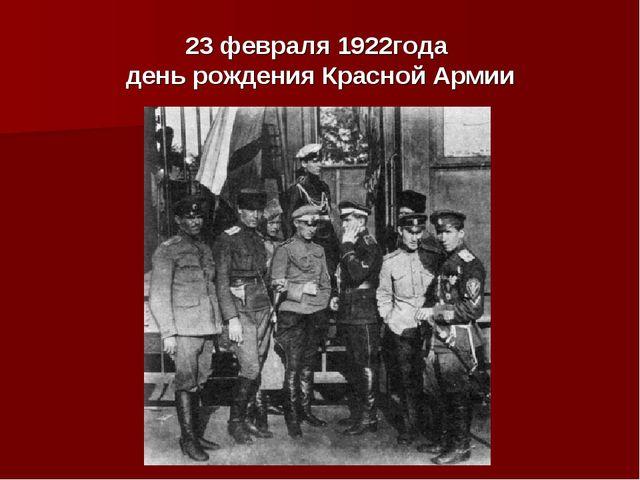 23 февраля 1922года день рождения Красной Армии