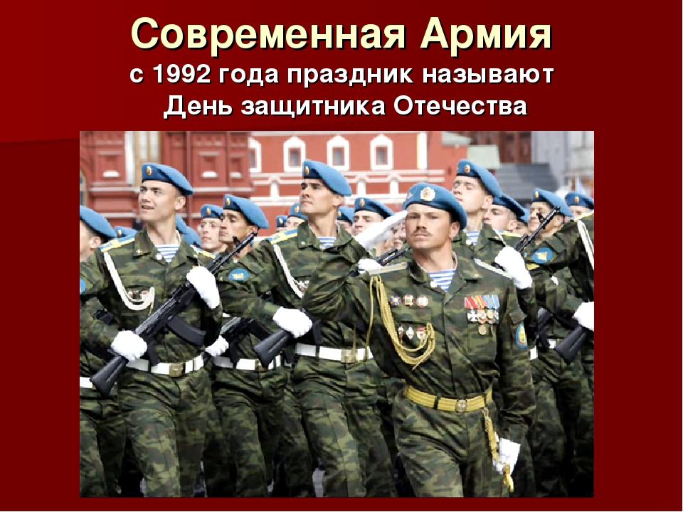 Современная Армия с 1992 года праздник называют День защитника Отечества