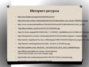 Интернет-ресурсы http://www.funlib.ru/cimg/2014/102010/5321397 http://www.ins