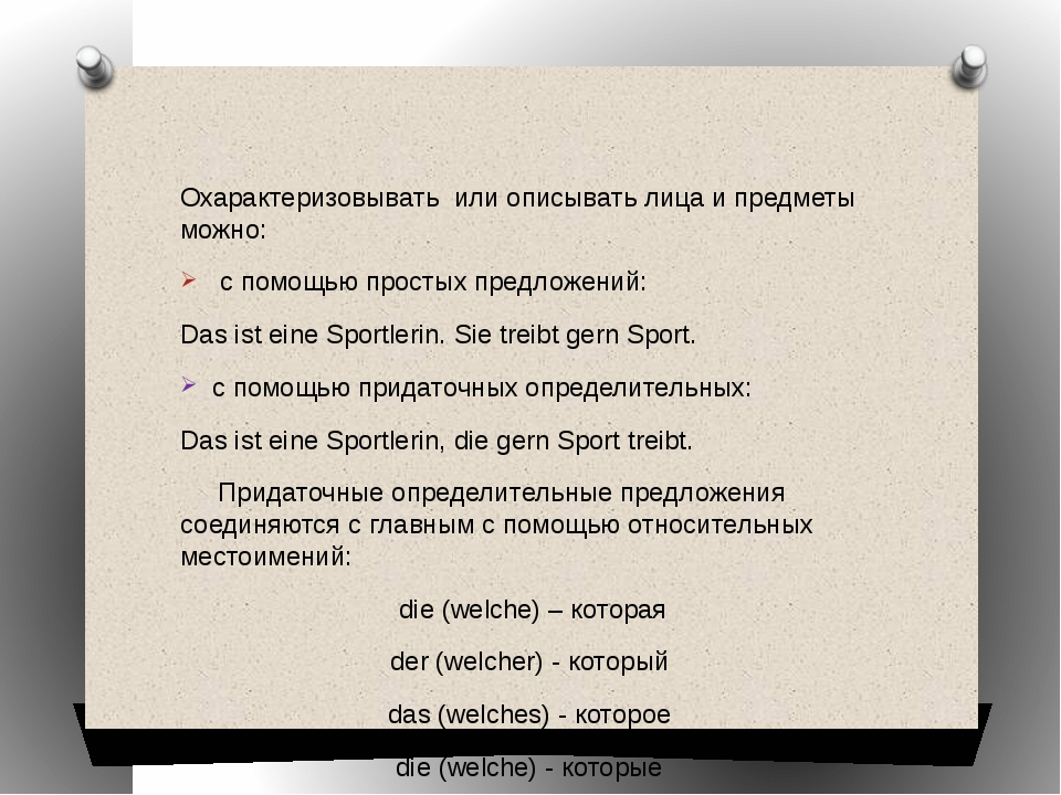 Охарактеризовывать или описывать лица и предметы можно: с помощью простых пр...