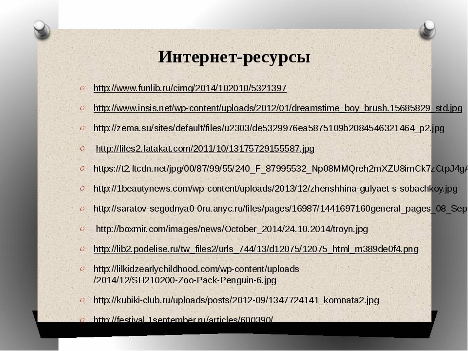 Интернет-ресурсы http://www.funlib.ru/cimg/2014/102010/5321397 http://www.ins...