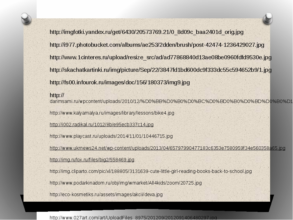 http://imgfotki.yandex.ru/get/6430/20573769.21/0_8d09c_baa2401d_orig.jpg http...