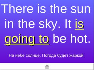 There is the sun in the sky. It is going to be hot. На небе солнце. Погода бу