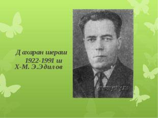 Х-М. Э.Эдилов Дахаран шераш 1922-1991 ш