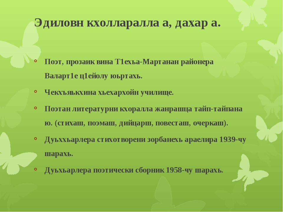 Эдиловн кхолларалла а, дахар а. Поэт, прозаик вина Т1ехьа-Мартанан районера В...