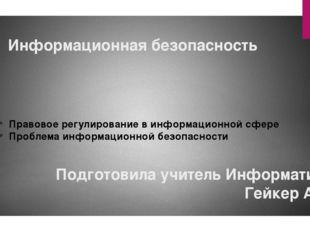 Информационная безопасность Подготовила учитель Информатики Гейкер А.А. Право
