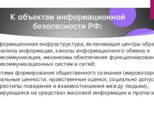 К объектам информационной безопасности РФ: Информационная инфраструктура, вкл