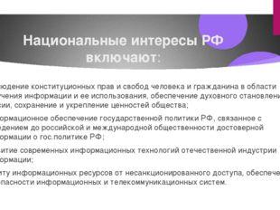 Национальные интересы РФ включают: соблюдение конституционных прав и свобод ч