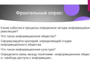 Фронтальный опрос: Какие события и процессы определили четыре информационные