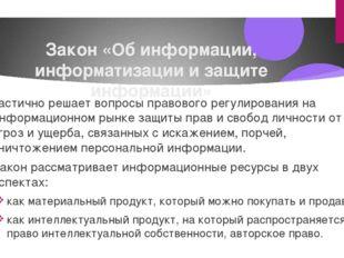 Закон «Об информации, информатизации и защите информации» частично решает воп