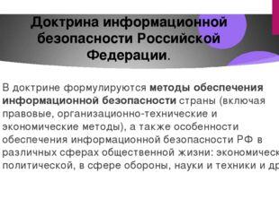 Доктрина информационной безопасности Российской Федерации. В доктрине формули