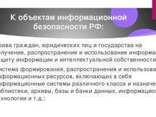 К объектам информационной безопасности РФ: Права граждан, юридических лиц и г