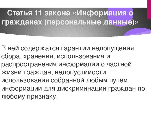 Статья 11 закона «Информация о гражданах (персональные данные)» В ней содержа...