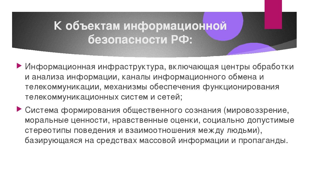 К объектам информационной безопасности РФ: Информационная инфраструктура, вкл...