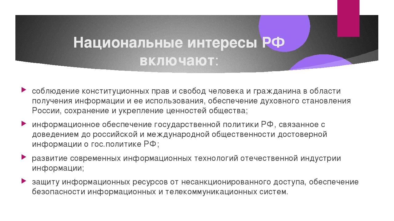 Национальные интересы РФ включают: соблюдение конституционных прав и свобод ч...