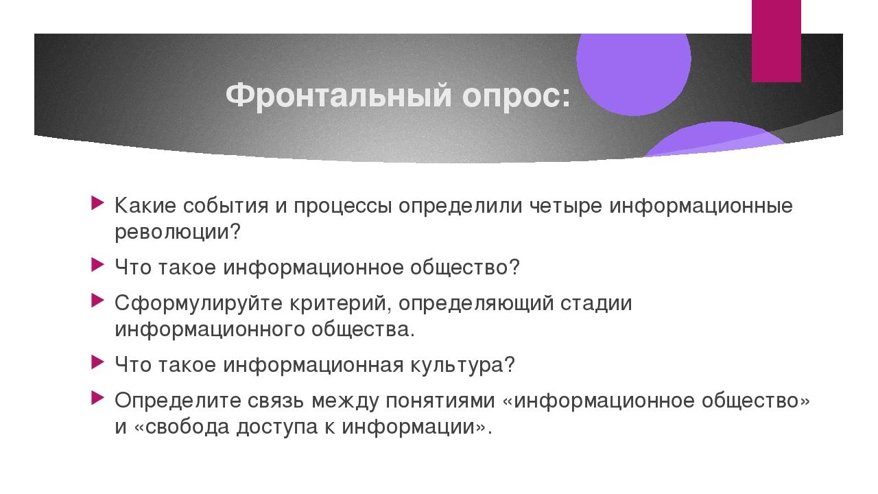 Фронтальный опрос: Какие события и процессы определили четыре информационные...