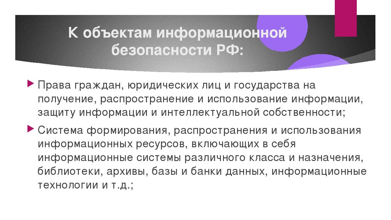 К объектам информационной безопасности РФ: Права граждан, юридических лиц и г...