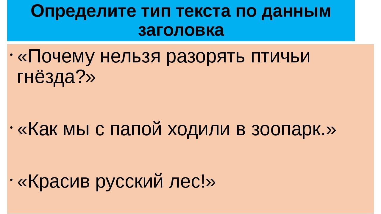 Определите тип текста по данным заголовка «Почему нельзя разорять птичьи гнёз...