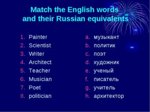 Match the English words and their Russian equivalents Painter Scientist Write