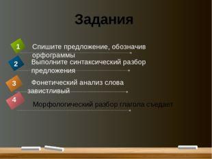 Задания Морфологический разбор глагола съедает 4 Спишите предложение, обознач