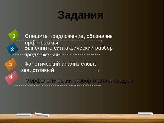 Задания Морфологический разбор глагола съедает 4 Спишите предложение, обознач...