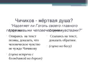 """Чичиков - мёртвая душа? """"Наделяет ли Гоголь своего главного героя живыми чел"""