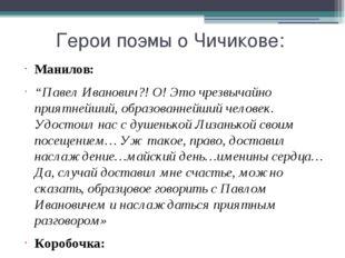 """Герои поэмы о Чичикове: Манилов: """"Павел Иванович?! О! Это чрезвычайно приятне"""