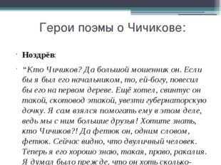 """Герои поэмы о Чичикове: Ноздрёв: """"Кто Чичиков? Да большой мошенник он. Если б"""