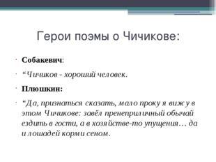 """Герои поэмы о Чичикове: Собакевич: """"Чичиков - хороший человек. Плюшкин: """"Да,"""
