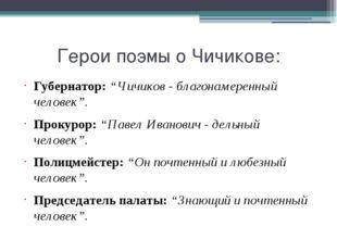 """Герои поэмы о Чичикове: Губернатор: """"Чичиков - благонамеренный человек"""". Прок"""