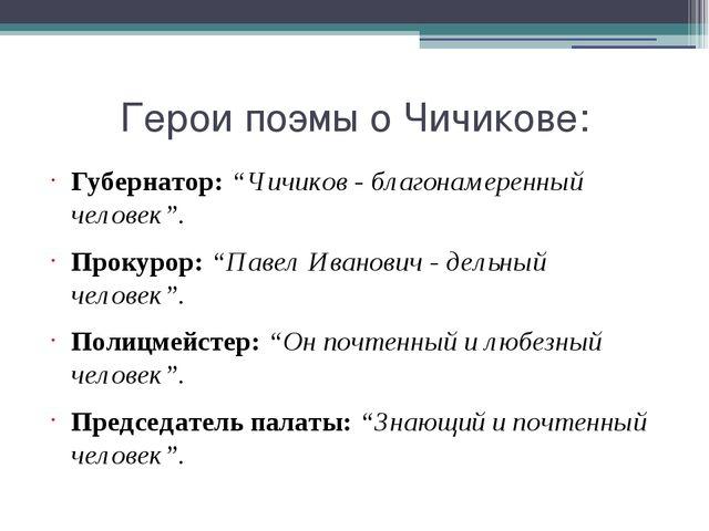 """Герои поэмы о Чичикове: Губернатор: """"Чичиков - благонамеренный человек"""". Прок..."""