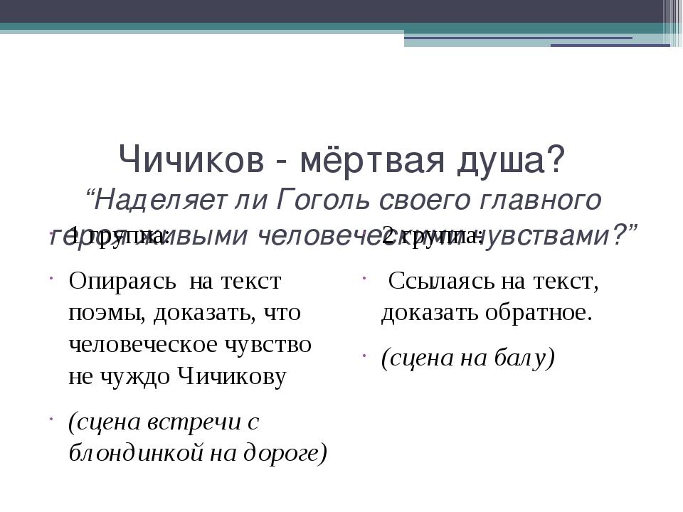 """Чичиков - мёртвая душа? """"Наделяет ли Гоголь своего главного героя живыми чел..."""
