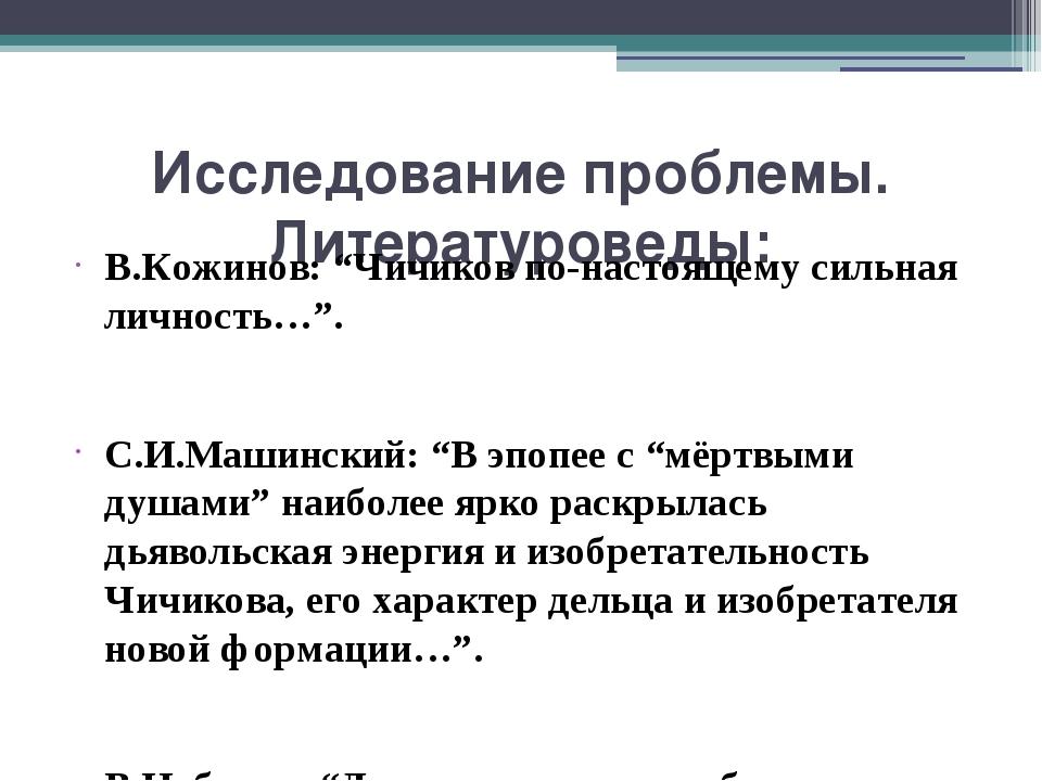 """Исследование проблемы. Литературоведы: В.Кожинов: """"Чичиков по-настоящему силь..."""