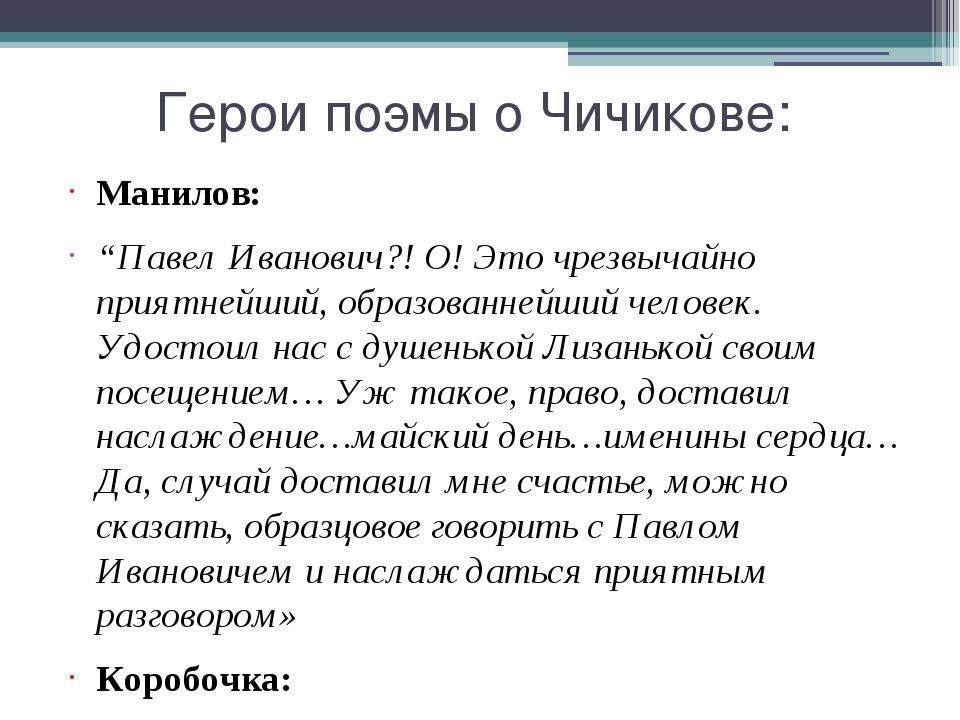 """Герои поэмы о Чичикове: Манилов: """"Павел Иванович?! О! Это чрезвычайно приятне..."""