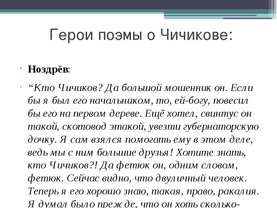 """Герои поэмы о Чичикове: Ноздрёв: """"Кто Чичиков? Да большой мошенник он. Если б..."""