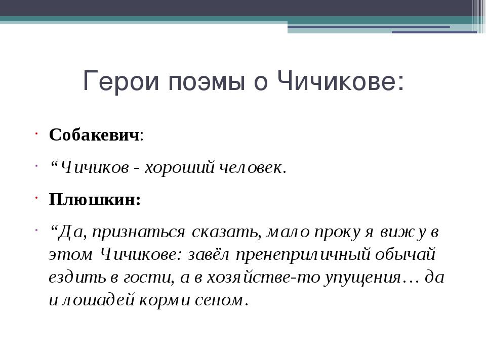 """Герои поэмы о Чичикове: Собакевич: """"Чичиков - хороший человек. Плюшкин: """"Да,..."""
